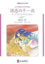 ハーレクインコミックス セット 2017年 vol.403