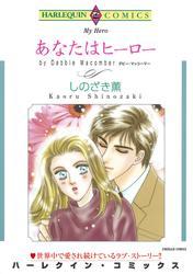 ハーレクインコミックス セット 2017年 vol.407