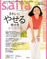 saita(サイタ)2018年8月号