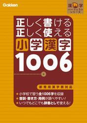 正しく書ける 正しく使える 小学漢字1006