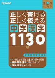 正しく書ける 正しく使える 中学漢字1130
