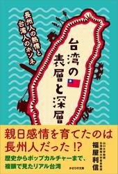 台湾の表層と深層 長州人の熱情と台湾人のホンネ