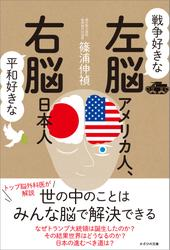 戦争好きな左脳アメリカ人、平和好きな右脳日本人