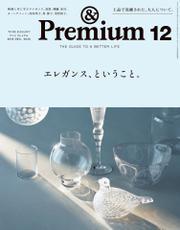 &Premium(アンド プレミアム) 2018年12月号 [エレガンス、ということ。]