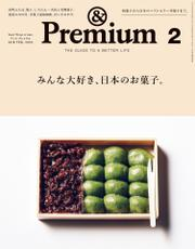 &Premium(アンド プレミアム) 2019年2月号 [みんな大好き、日本のお菓子。]