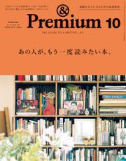 &Premium(アンド プレミアム) 2019年10月号 [あの人が、もう一度読みたい本。]