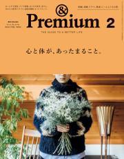 &Premium(アンド プレミアム) 2020年2月号 [心と体が、あったまること。]