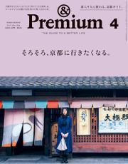 &Premium(アンド プレミアム) 2020年4月号 [そろそろ、京都に行きたくなる。]