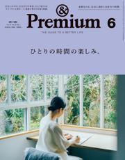 &Premium(アンド プレミアム) 2020年6月号 [ひとりの時間の楽しみ。]