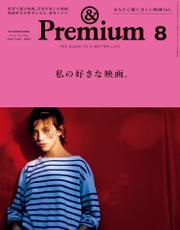 &Premium(アンド プレミアム) 2020年8月号 [私の好きな映画。]