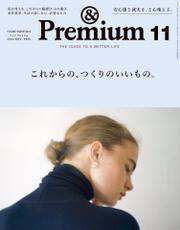 &Premium(アンド プレミアム) 2020年11月号 [これからの、つくりのいいもの。]