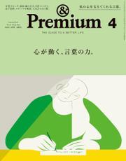&Premium(アンド プレミアム) 2021年4月号 [心が動く、言葉の力。]