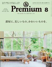 &Premium(アンド プレミアム) 2021年8月号 [部屋に、美しいもの、かわいいものを。]