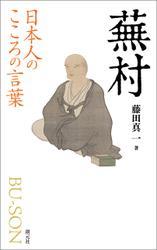 日本人のこころの言葉 蕪村