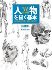 人物を描く基本 使える美術解剖図
