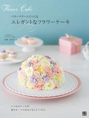 バタークリームでつくるエレガントなフラワーケーキ