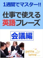 1週間でマスター 仕事で使える英語フレーズ-会議編-