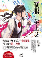 制服至上 2 台湾女子高生制服選 日本語版