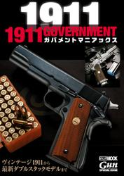 1911 GOVERNMENT ガバメントマニアックス
