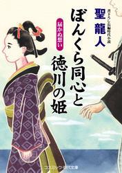 ぼんくら同心と徳川の姫 届かぬ想い
