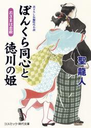ぼんくら同心と徳川の姫 若さまは恋敵(こいがたき)
