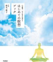 はじめての瞑想ブック 心が整い、日々生まれ変わる