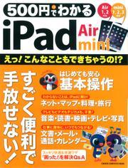 500円でわかる iPad Air&mini
