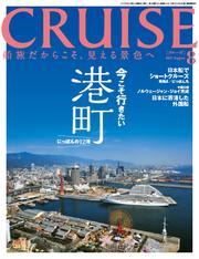 CRUISE(クルーズ)2017年8月号