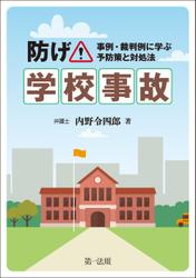 防げ!学校事故~事例・裁判例に学ぶ予防策と対処法~