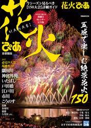 花火ぴあ 首都圏版2017