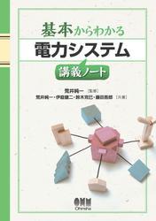 基本からわかる 電力システム講義ノート