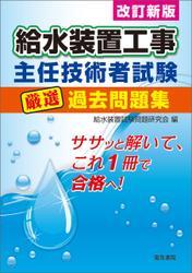 給水装置工事主任技術者試験厳選過去問題集 改訂新版