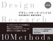デザイン・リサーチ・メソッド10 新装版 未来を描き出す、最強の発想法
