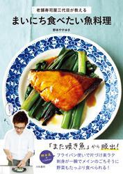 老舗寿司屋三代目が教える まいにち食べたい魚料理