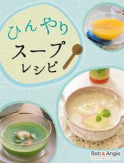 ひんやりスープレシピ