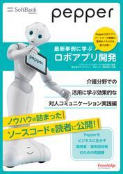 Pepper最新事例に学ぶロボアプリ開発 介護分野での活用に学ぶ効果的な対人コミュニケーション実践編