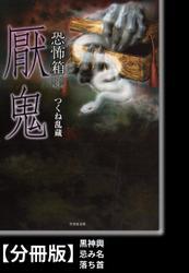恐怖箱 厭鬼【分冊版】『黒神輿』『忌み名』『落ち首』