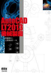 AutoCAD LT2013 機械製図