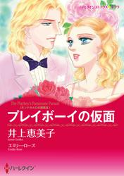 ハーレクインコミックス セット 2017年 vol.488