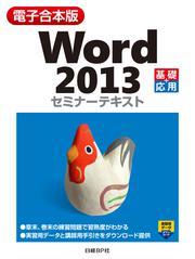 【電子合本版】Word 2013 セミナーテキスト