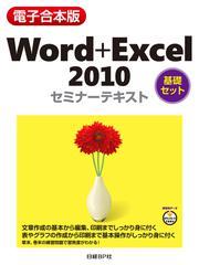 【電子合本版】Word+Excel 2010 セミナーテキスト<基礎セット>