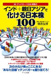 Mr.テンバガー(10倍株)朝香のインド+親日アジアで化ける日本株100