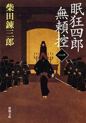 眠狂四郎無頼控(一)(新潮文庫)