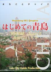 山東省002はじめての青島 ~「異国情緒」あふれる黄海のほとりで
