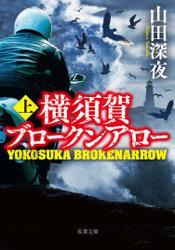 横須賀ブロークンアロー : 上