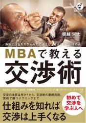 MBAで教える交渉術――海外ビジネススクールで交渉はどう教えられているのか
