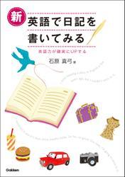 新・英語で日記を書いてみる 英語力が確実にUPする