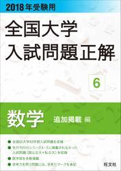 2018年受験用 全国大学入試問題正解 数学(追加掲載編)