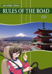 英語版「交通の教則」(2017年7月改訂版)