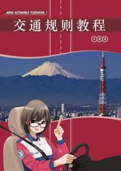 中国語版「交通の教則」(2017年7月改訂版)